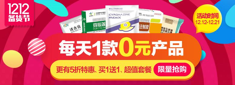 【重大】猪易购双12优惠清单曝光