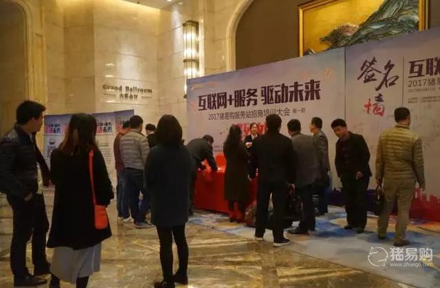 2017猪易购服务站招商培训大会第一期隆重召开