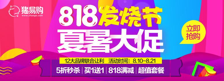 【活动】猪易购818发烧节,夏暑大促!