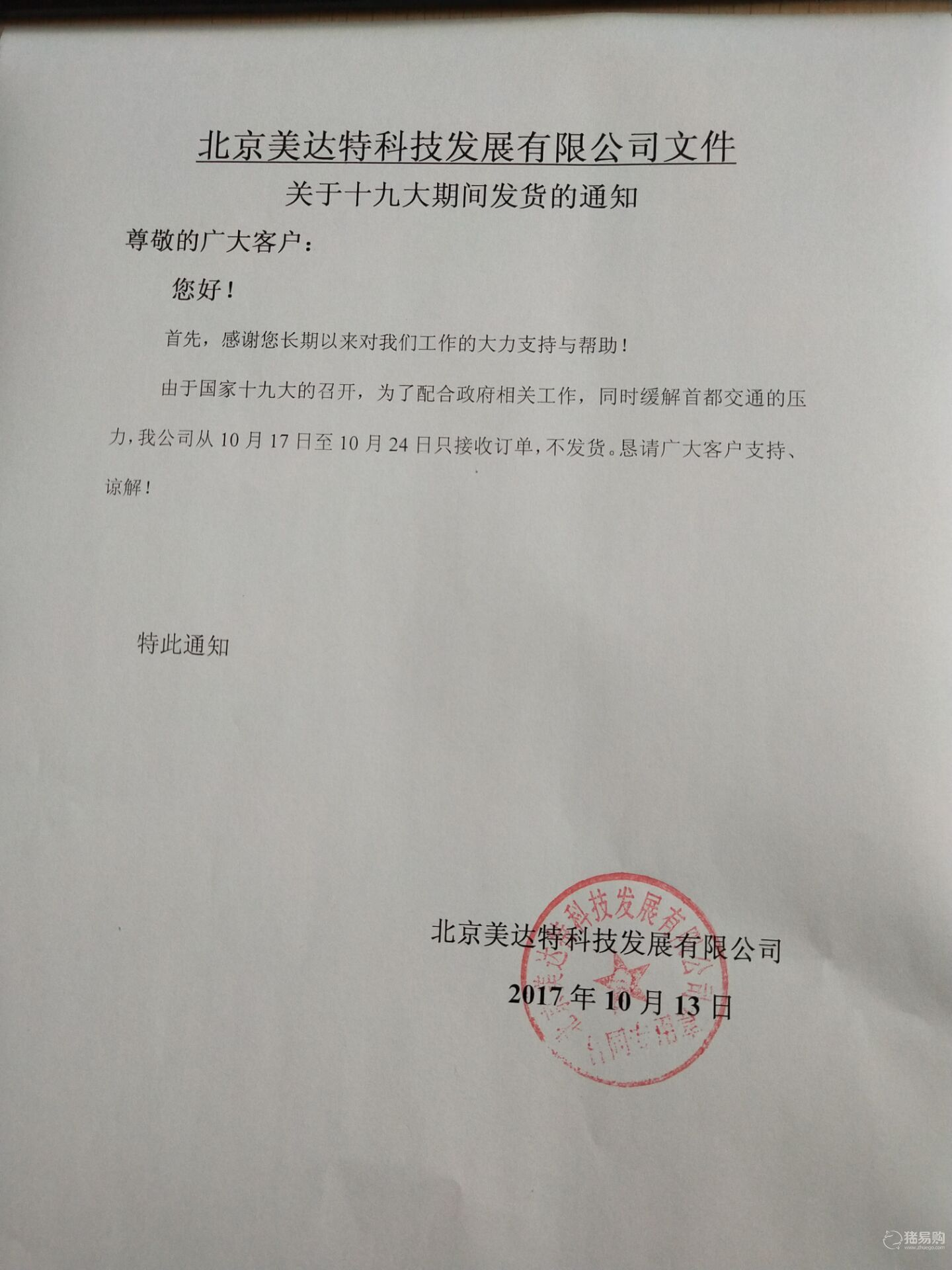 【通知】北京美达特科技发货延迟通知