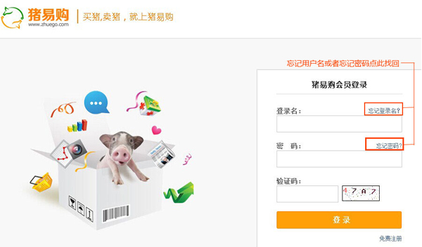 畜(xu)牧(mu)商城,買豬飼料,買獸藥,買養豬設備,豬場設備
