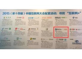 """猪易购入选2015年中国互联网大会""""互联网+""""优秀案例"""