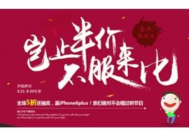 【特惠】金秋猪易购狂欢节 掀起饲料、兽药半价抢购潮!