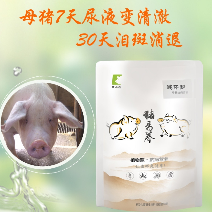 【猪易养】健仔多 母猪保健/母猪排毒/促进发情/提高繁殖性能 包邮