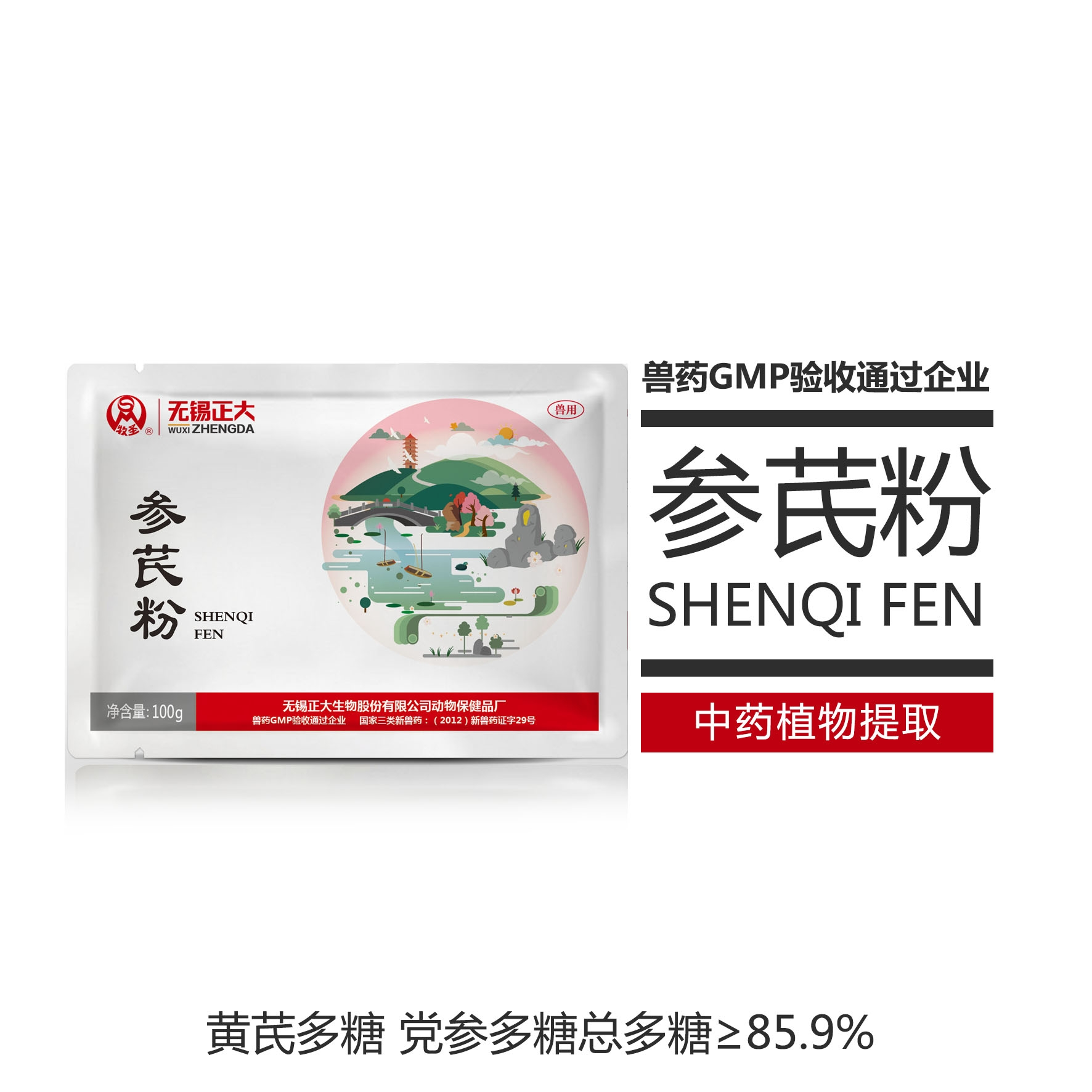 【无锡正大】 参芪粉 100g*100 植物提取 抗心肌炎、抗应激