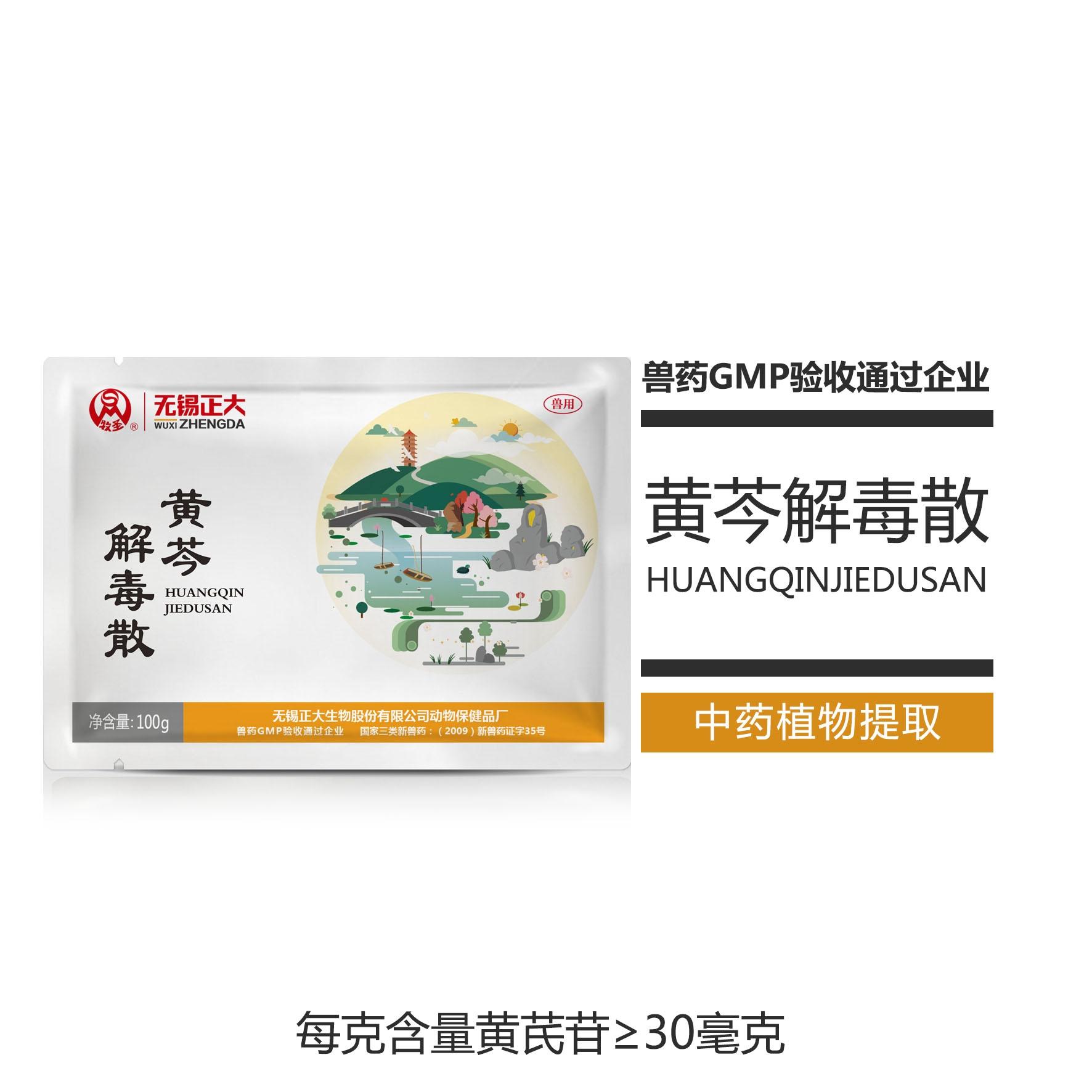 【无锡正大】 黄芩解毒散 1000g*20 植物提取  清热解毒、抗菌消炎、保胎安胎
