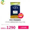 【众腾云】10%中大猪浓缩料 精油饲料