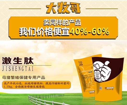 大牧哥 激生肽500g  母猪繁殖保健专用产品 杜绝母猪便秘 提高仔猪断奶重约1.35kg