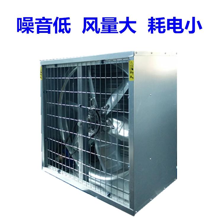 【和协集团】负压风机  工业排气扇 换气扇 排风扇工厂网吧强力排抽风机1380