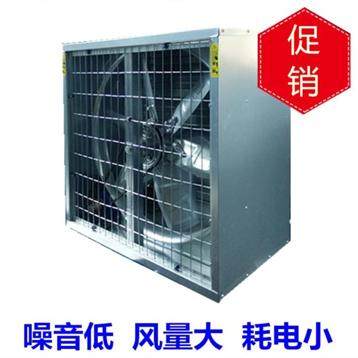 【和协集团】负压风机 工业排气扇 换气扇 排风扇工厂