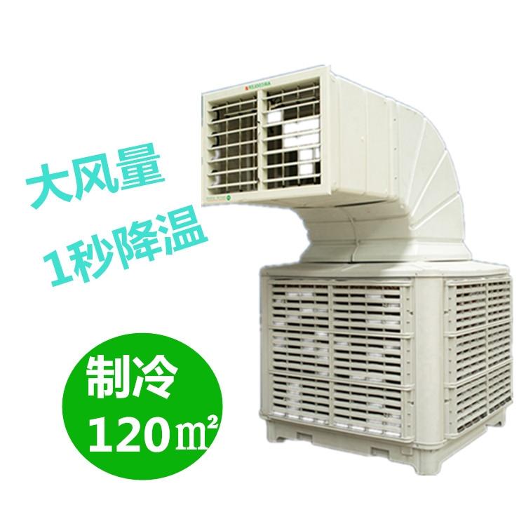 【新乡和协】工业冷风机 工厂房用单制冷风扇