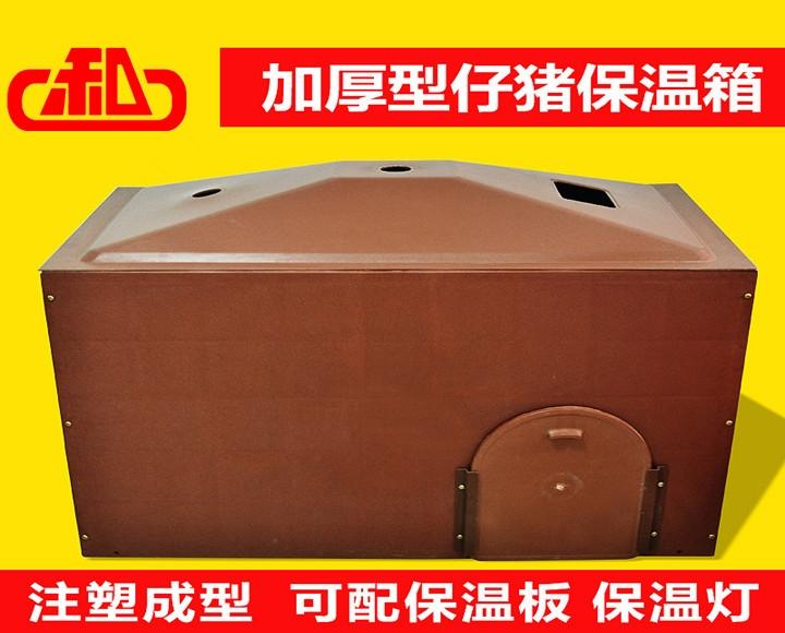 仔猪保温箱加厚塑料养殖设备小猪动物保温取暖箱产床电热板电暖箱 结实耐用,超强承重力,保温箱盖子自带观察口可随时观察小猪情况,所有板材均有内方格支撑结实耐用,顶部可配保温灯温度自如控制