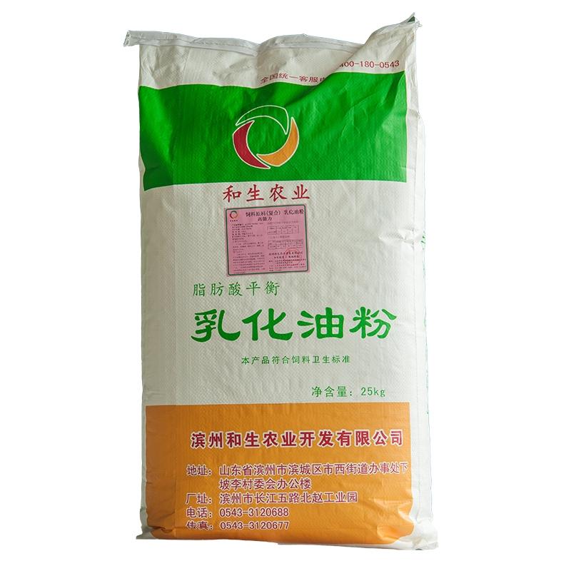 和生农业【高能力】通用型乳化油粉 55型 脂肪粉 能量利来娱乐app 25kg/袋