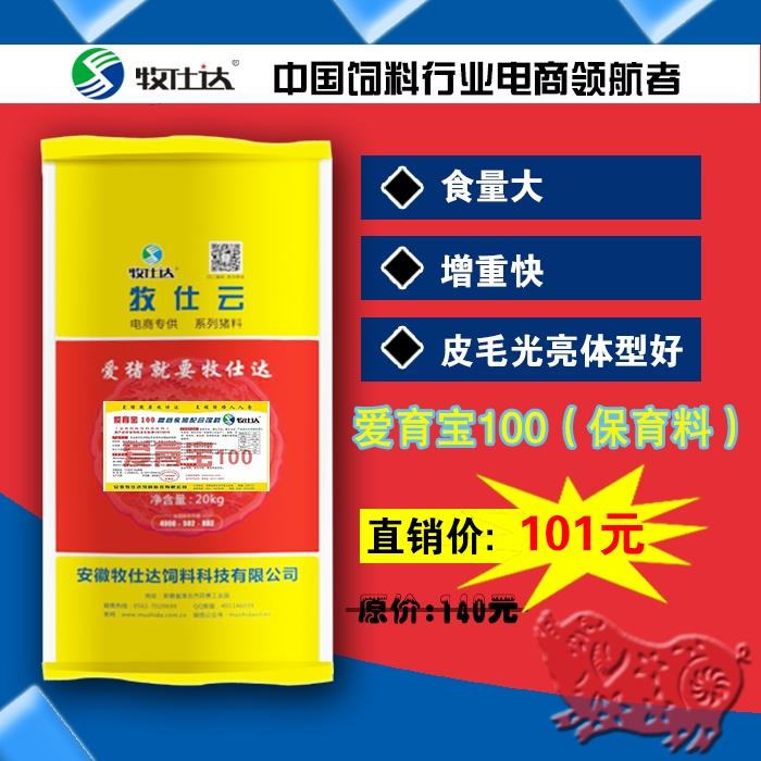 【牧仕达】保育配合料爱育宝100  牧仕云系列猪料电商专供  20kg