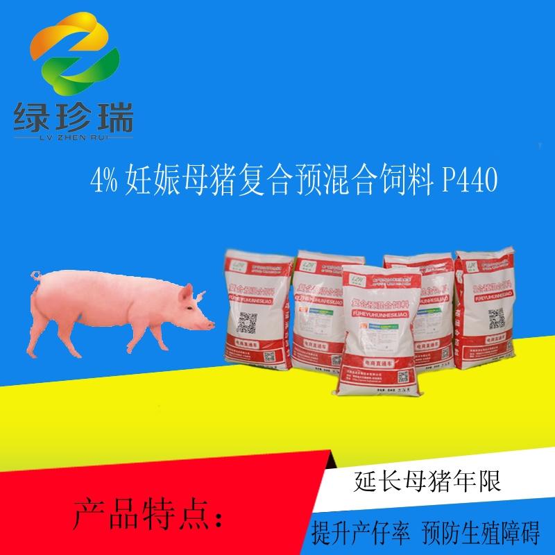 【绿珍瑞】4%妊娠母猪复合预混合利来娱乐appP440