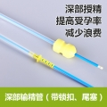 惠阳畜牧  深部输精管 一次性使用深度输精管  带锁扣