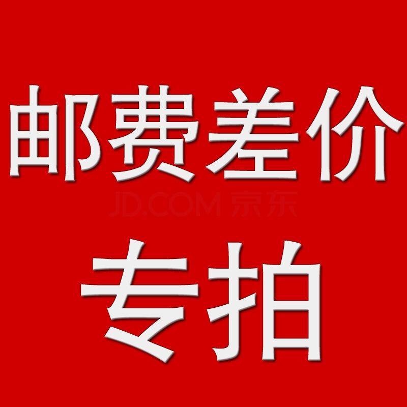 【冠江商贸】运费专拍  差价专拍