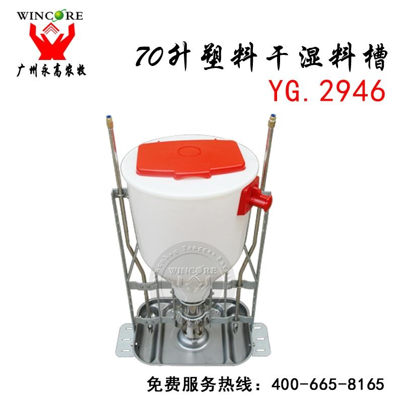 厂家直销70L猪用料槽 40kg下料食槽 猪用干湿料槽 育肥料槽批发