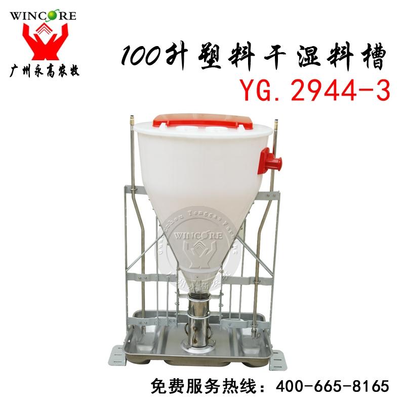 厂家促销100L塑料干湿料槽 猪用饲喂桶自动下料槽 育肥料槽批发