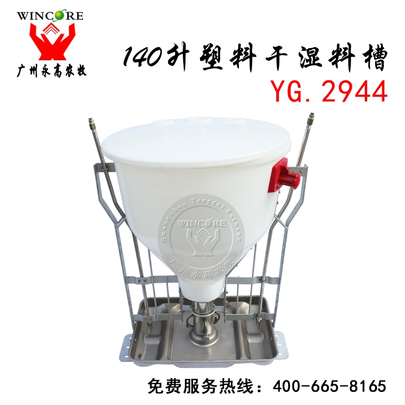 干湿料槽 140升 100kg育肥自动下料 养殖场猪用 育肥料槽厂家批发