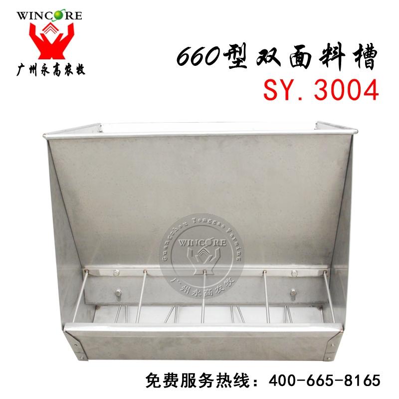 优质不锈钢双面料槽 660型4孔仔猪保育床育肥专用食槽 养猪设备