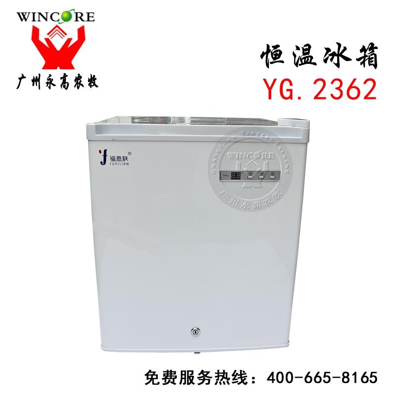 福意联恒温冰箱 储存猪精液17度 养猪设备 猪精液恒温箱