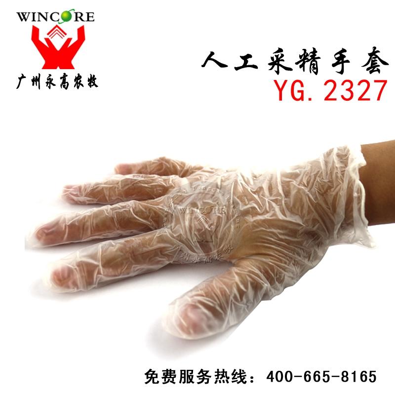 猪人工授精采精乳胶手套一次性乳胶手套 猪人工受精专用防滑手套