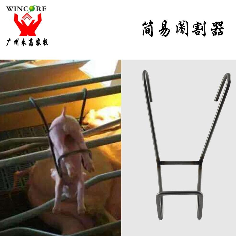 不锈钢仔猪阉割器猪用阉割小猪阉割简易去势阉猪挂钩