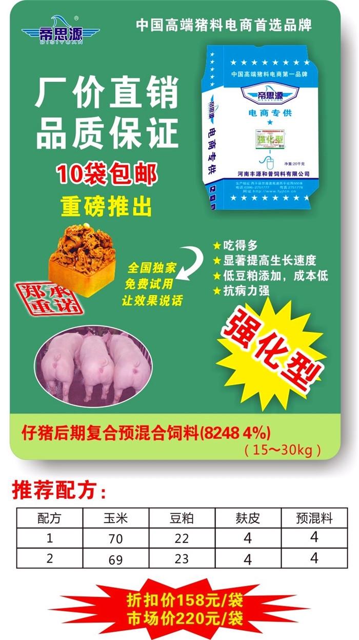 高氨基酸型4%仔猪产品
