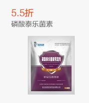 磷酸泰乐菌素预混剂