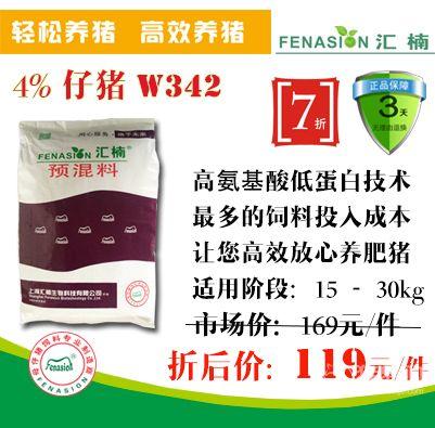 【上海汇楠】  4%仔猪后期复合预混合饲料 W342   20kg