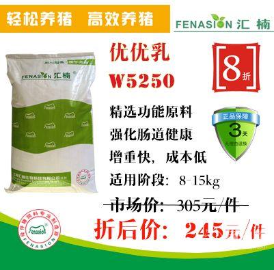 【上海汇楠】优优乳W5250  健康型50%小保育浓缩料