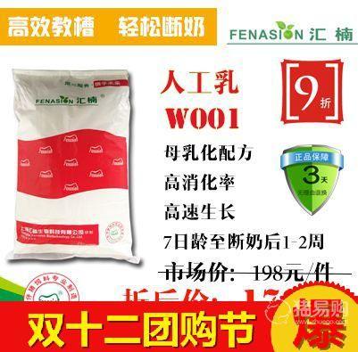 【上海汇楠】人工乳W001 乳猪教槽料开口料全价料 20kg