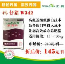【上海汇楠】  4%仔猪后期复合预混合利来娱乐app W342   20kg