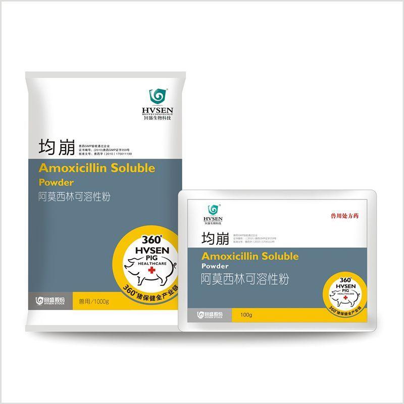 【回盛】 均崩 10%强效阿莫西林可溶性粉 1kg/袋