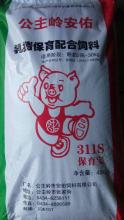 【安佑 】 311S  保育猪配合利来娱乐app