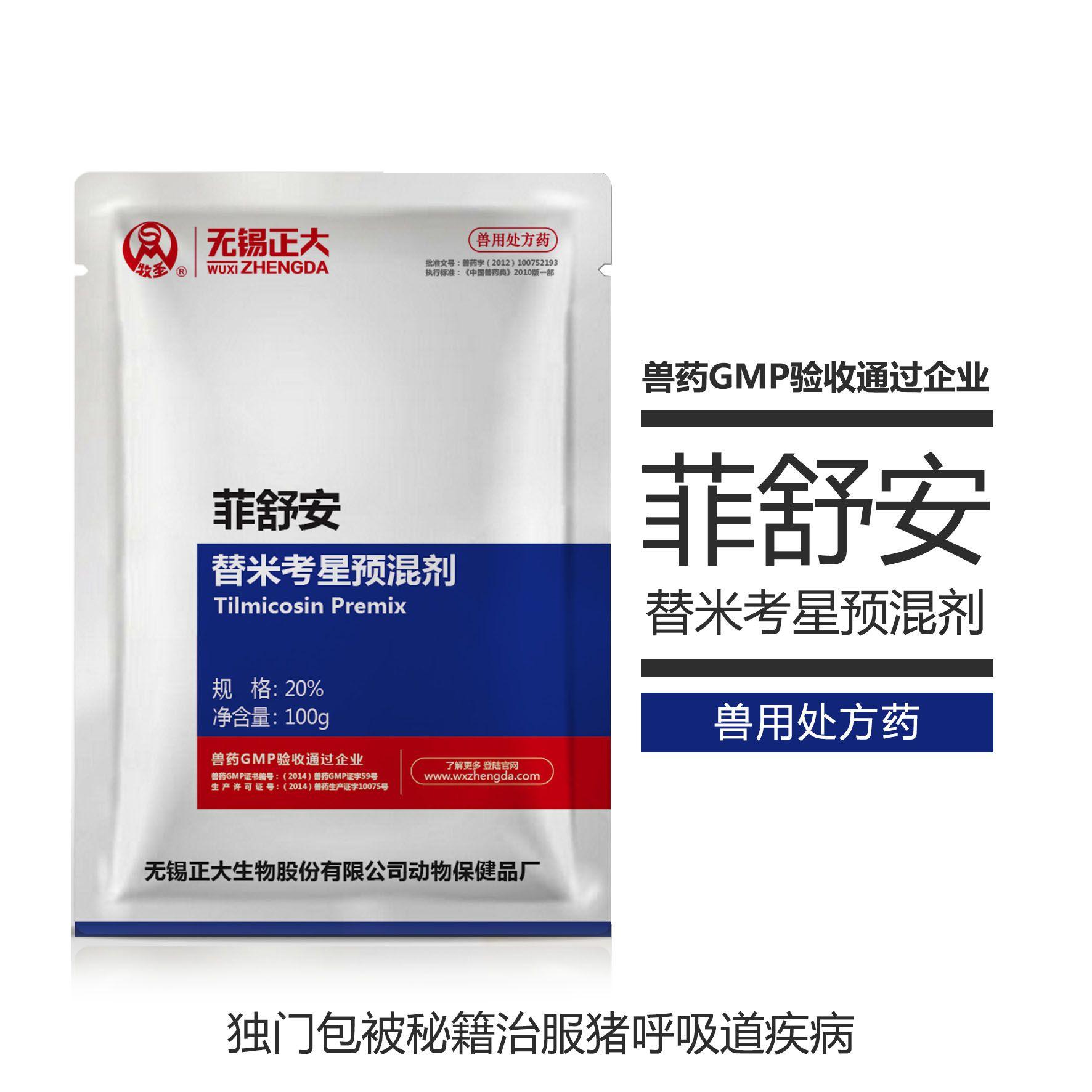 【无锡正大】菲舒安 20%磷酸替米考星预混剂  100g*100包