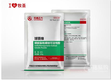【无锡正大】30%磺胺氯吡嗪钠可溶性粉  100g*100包/箱