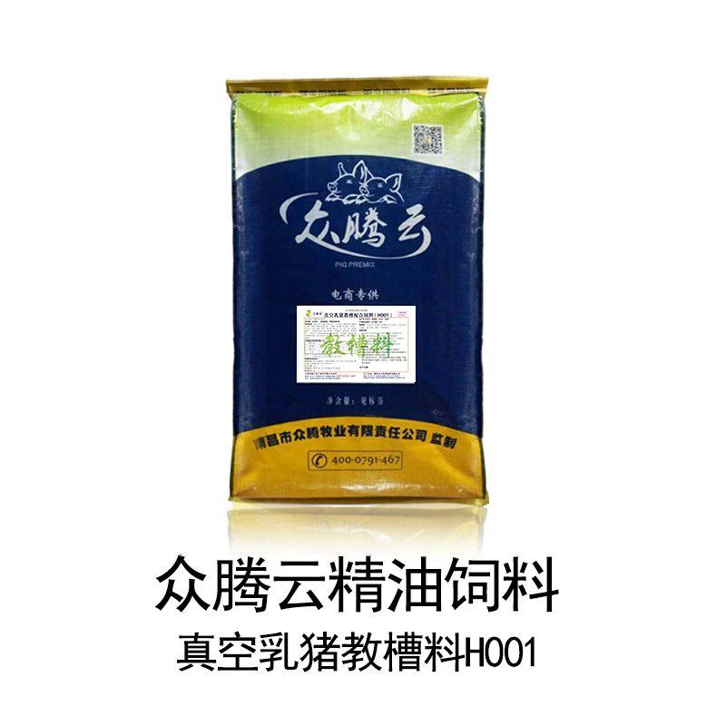 【众腾云】真空乳猪教槽料H001 真空包装防腐保鲜,强诱食抗腹泻少应激