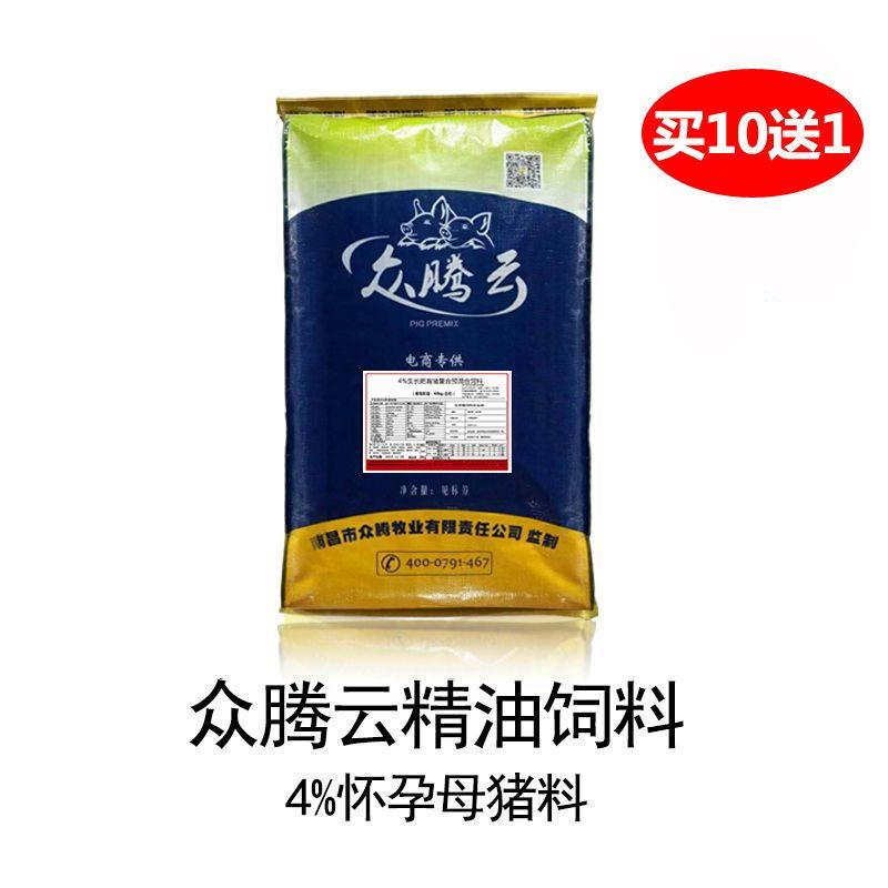 【众腾云】4%怀孕母猪预混料 精油饲料 20kg
