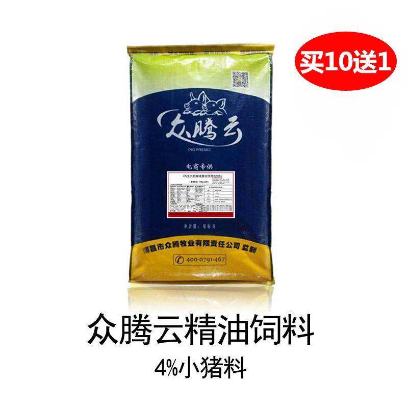 【众腾云】4%小猪精油预混料 精油利来娱乐app 20kg