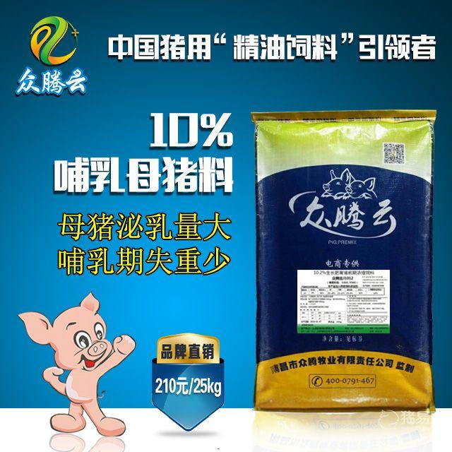 【众腾云】10%哺乳母猪浓缩料 精油利来娱乐app  25kg
