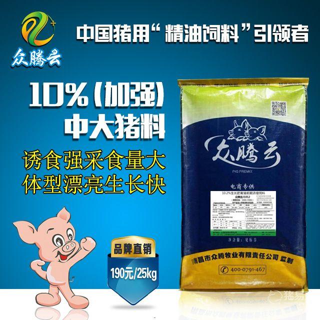 【众腾云】10%(加强)中大猪浓缩料 精油利来娱乐app 25kg