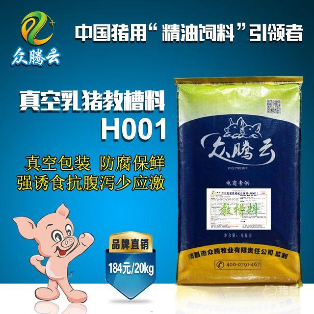 【众腾云】真空乳猪教槽料 :真空包装防腐保鲜,强诱食抗腹泻少应激