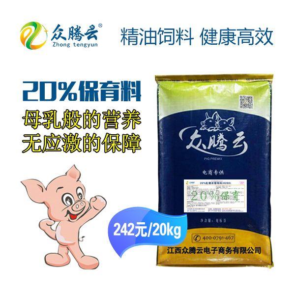 【众腾云】20%乳猪保育浓缩料 (精油利来娱乐app) 20kg