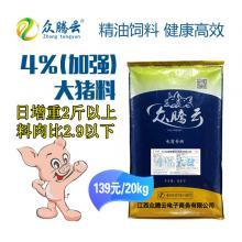 4%(加强)中大猪复合预混料