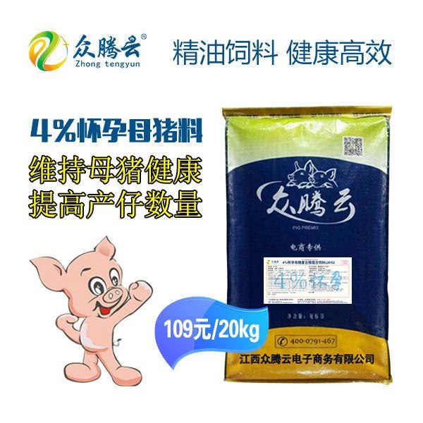【众腾云】4%妊娠(怀孕)母猪复合预混料 (精油饲料) 20kg