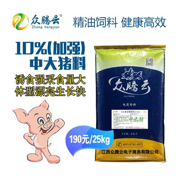 10%中大猪浓缩料