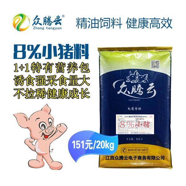 【众腾云】8%小猪复合预混料 (精油利来娱乐app)20kg