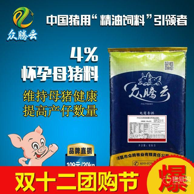 【众腾云】4%妊娠(怀孕)母猪复合预混料 (精油利来娱乐app) 20kg